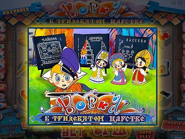 Vovka V Trideviatom Carstve - игровые автоматы GMSlots играть онлайн